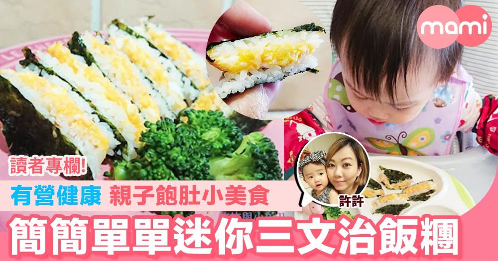 【有營健康 親子飽肚小美食 簡簡單單迷你三文治飯糰】