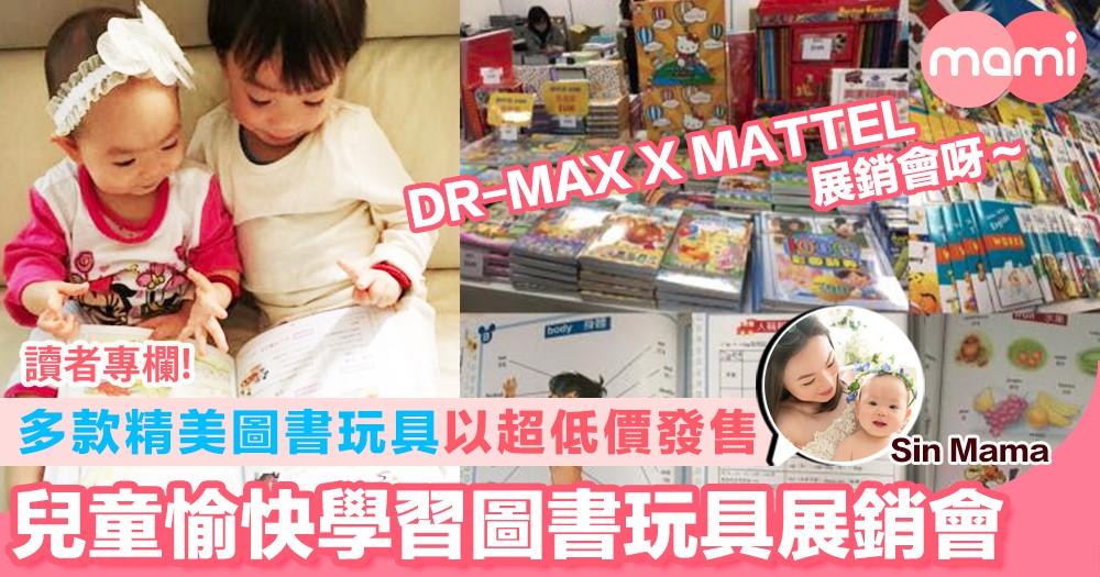 【多款精美圖書玩具 以超低價發售 兒童愉快學習圖書玩具展銷會】
