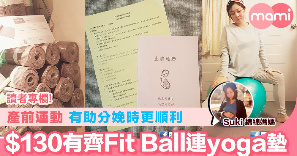 【產前運動有助分娩時更順利 $130有齊Fit Ball連yoga墊】