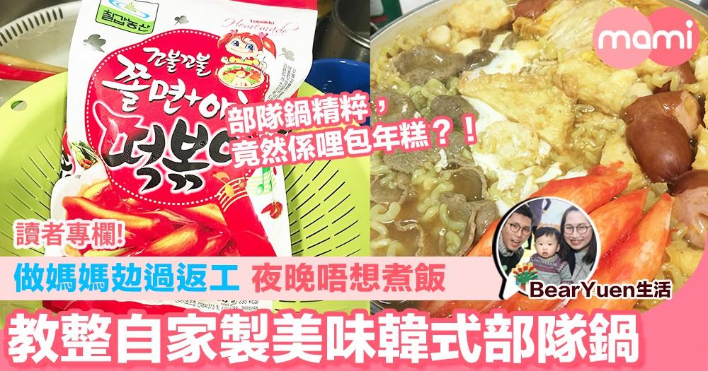 【做媽媽攰過返工 夜晚完全唔想煮飯 教整自家製美味韓式部隊鍋】