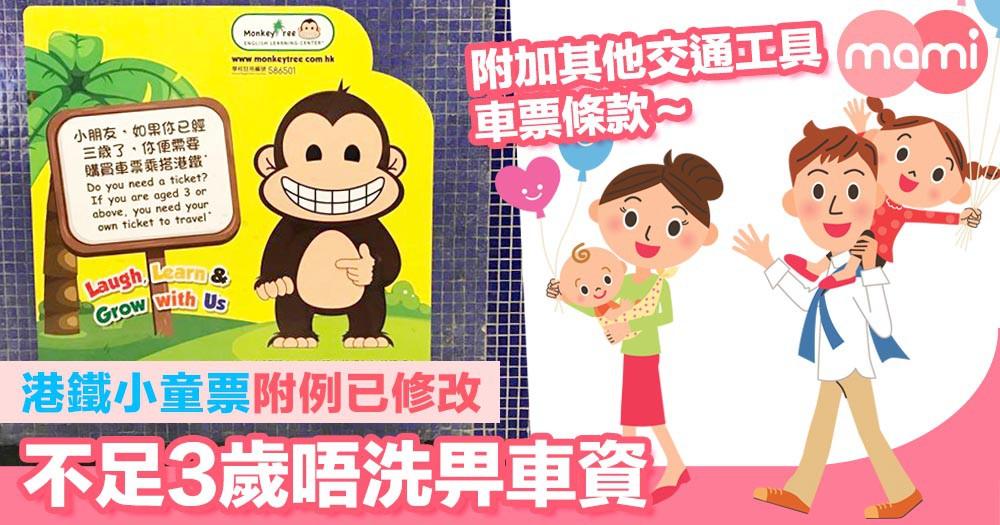 港鐵小童票附例已修改    不足3歲唔洗畀車資    附加其他交通工具車票條款