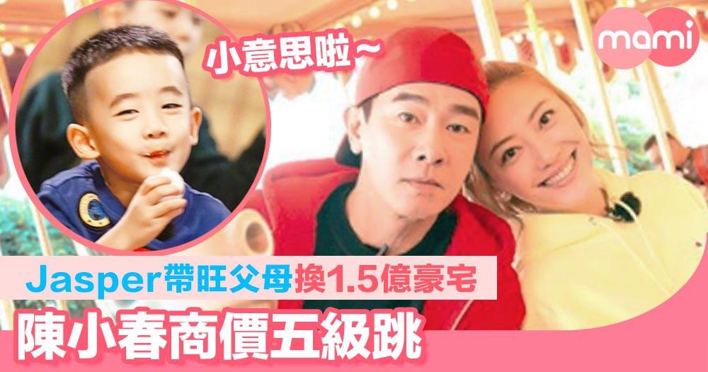 父憑子貴換1.5億豪宅   陳小春片價五級跳   Jasper帶旺父母