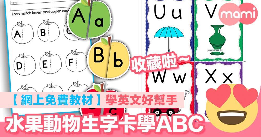【網上免費教材】學英文好幫手 水果動物生字卡學ABC