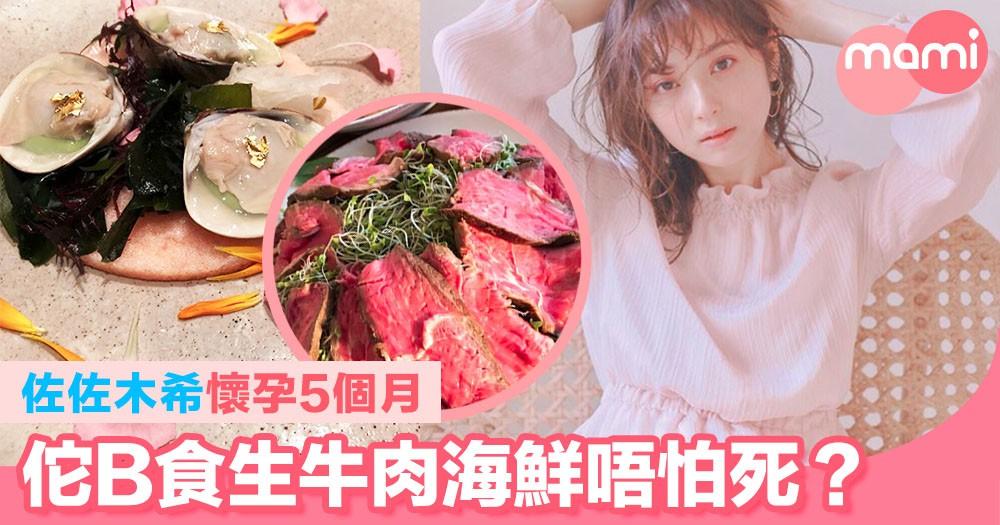 佐佐木希佗B5個月食半生熟食物  佗B食生牛肉海鮮唔怕死?