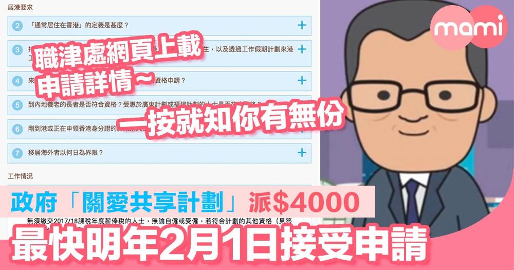 政府「關愛共享計劃」派$4000  最快明年2月1日接受申請   一按就知你有無份