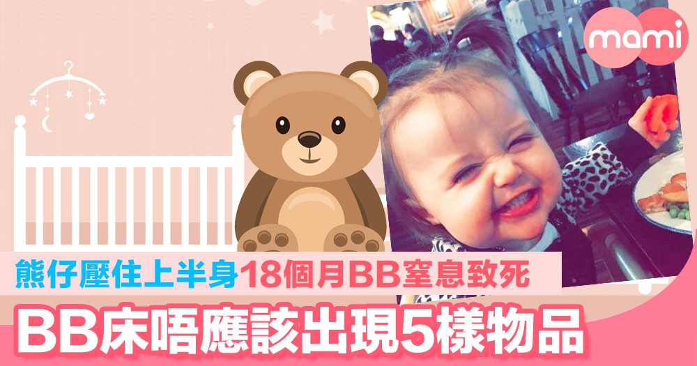 熊仔壓住上半身 18個月BB窒息致死  BB床唔應該出現5樣物品