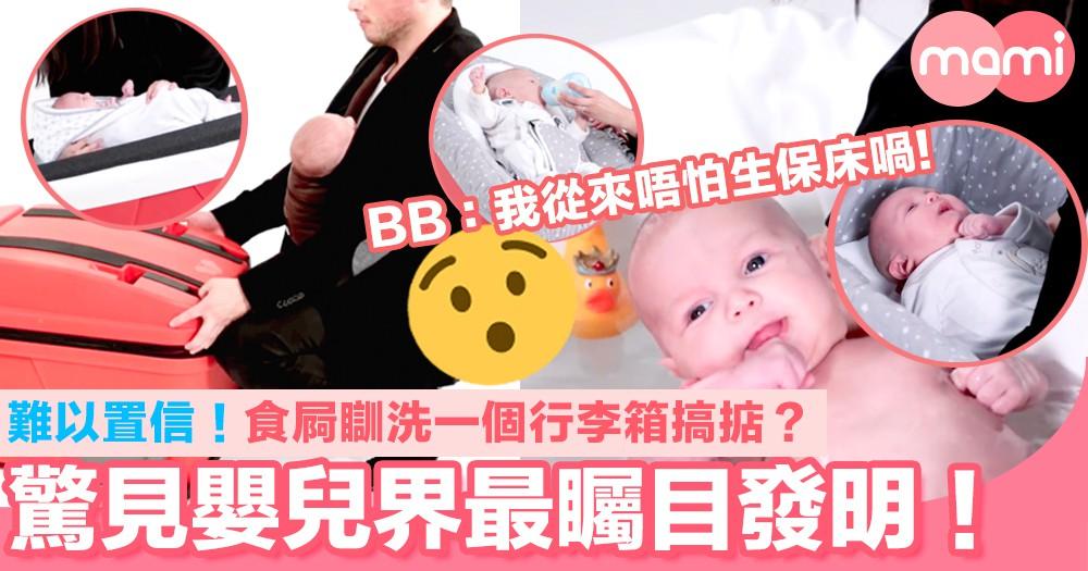 難以置信!食屙瞓洗一個行李箱搞掂? 驚見嬰兒界最矚目發明!