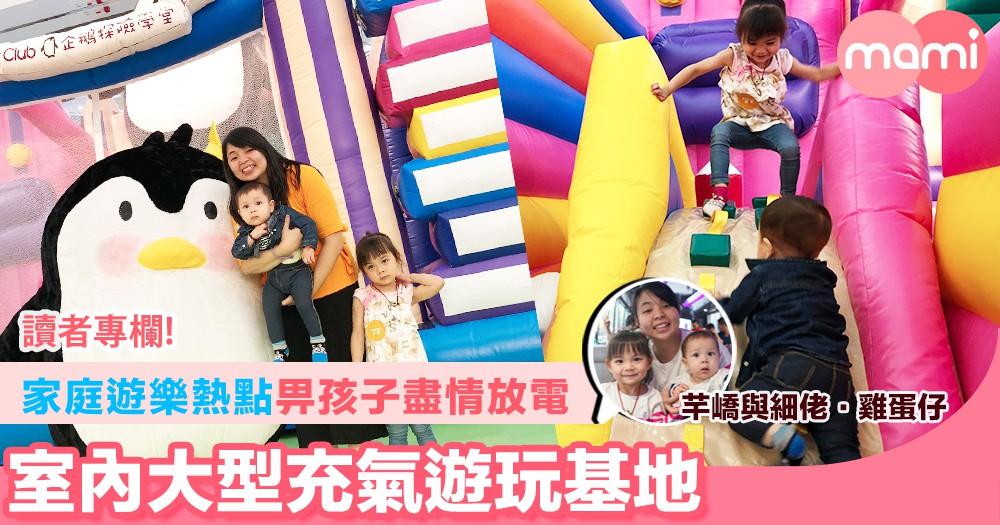 【家庭遊樂熱點 畀孩子盡情放電 室內大型充氣遊玩基地】