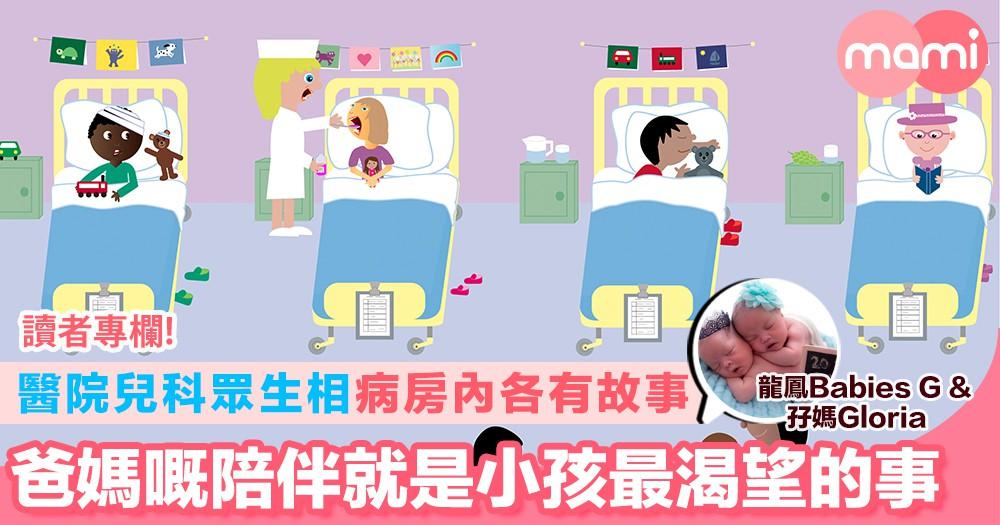 【醫院兒科眾生相 病房內各有故事 爸媽嘅陪伴就是小孩最渴望的事】