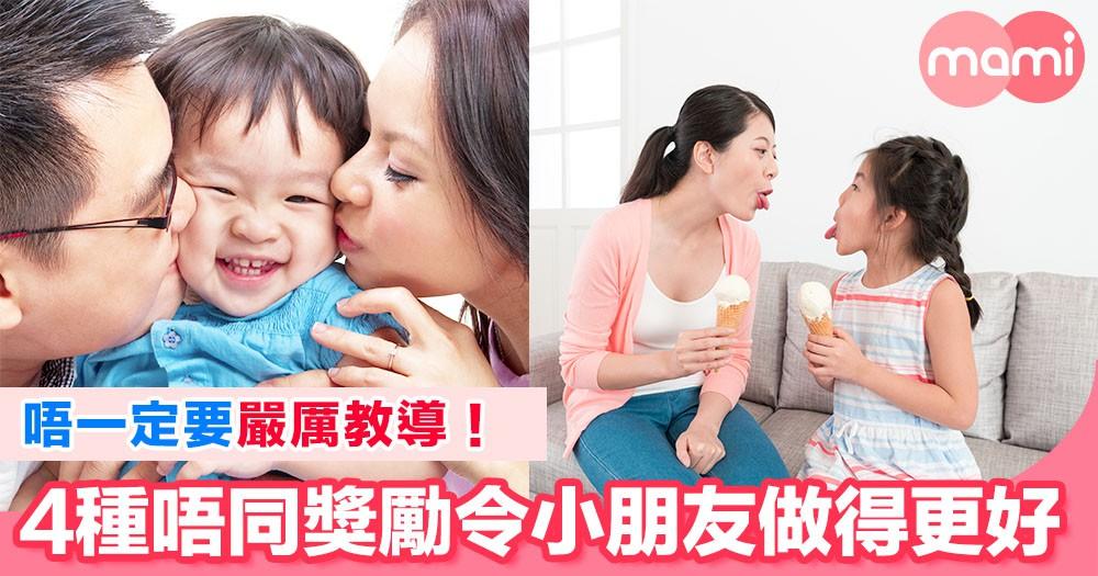 唔一定要嚴厲教導!4種唔同獎勵令小朋友做得更好