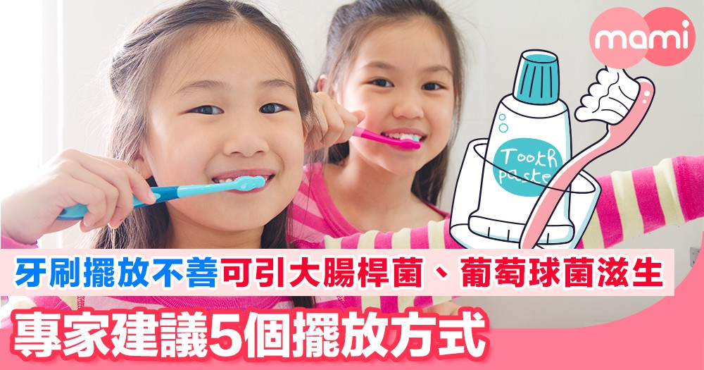 牙刷擺放不善 可引大腸桿菌、葡萄球菌滋生 專家建議5個擺放方式 擺放正確可減菌滋生   牙刷亂放潛藏許多的病菌