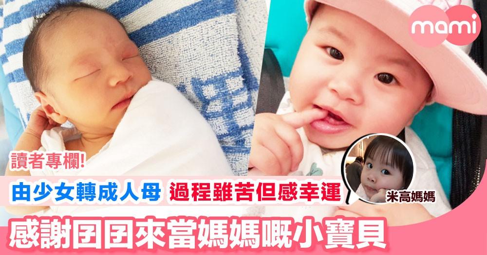 【由少女轉成人母 過程雖苦但感幸運 感謝囝囝來當媽媽嘅小寶貝】