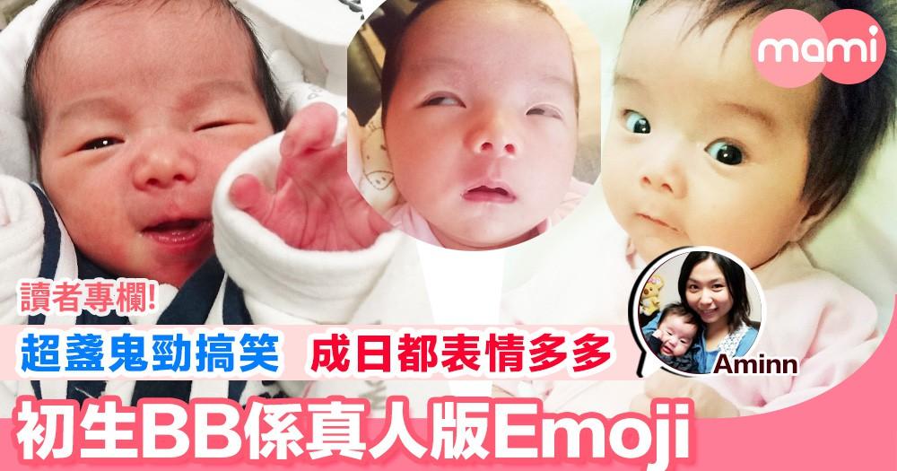 【超盞鬼勁搞笑 成日都表情多多 初生BB係真人版Emoji】