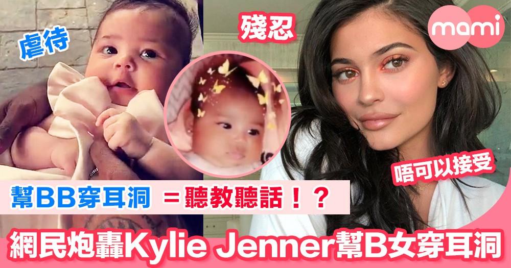 幫BB穿耳洞=聽教聽話!?   網民炮轟Kylie Jenner幫B女穿耳洞虐待、殘忍