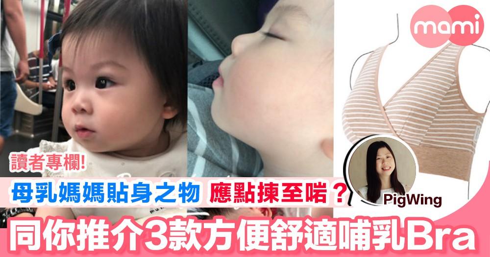 【母乳媽媽貼身之物 應點揀至啱?同你推介3款方便舒適嘅哺乳Bra】