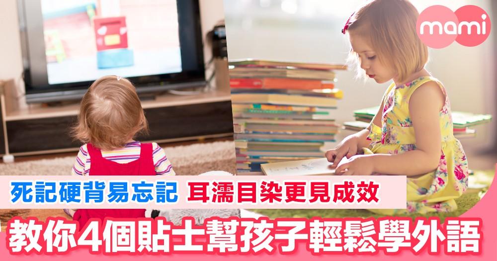 【死記硬背易忘記 耳濡目染下學習更見成效 教你4個小貼士幫孩子輕鬆學外語】