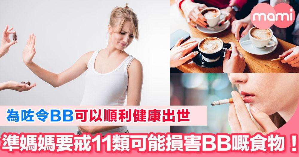 為左令BB可以順利健康出世 準媽媽要戒11類可能損害BB嘅食物!