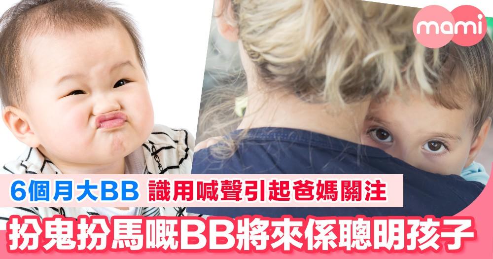 【6個月大BB 識得挑戰爸媽底線 扮喊呃關注  研究:BB愈細個識得假喊將來會愈聰明】