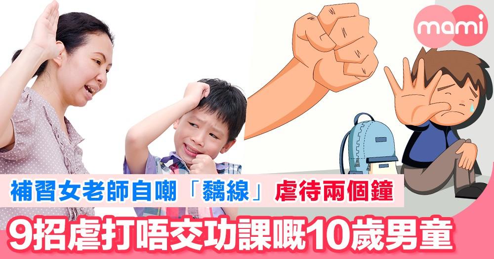 【唔交功課兼默書唔合格嘅下場?女補習老師9招虐打10男童並問「我係黐線,你知唔知?」】
