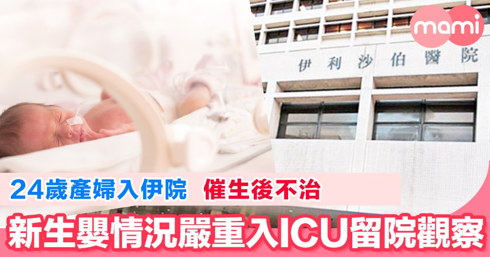 【24歲產婦入伊院催生期間抽搐兼心臟停頓搶救3小時後不治 新生嬰情況嚴重入ICU接受檢查】