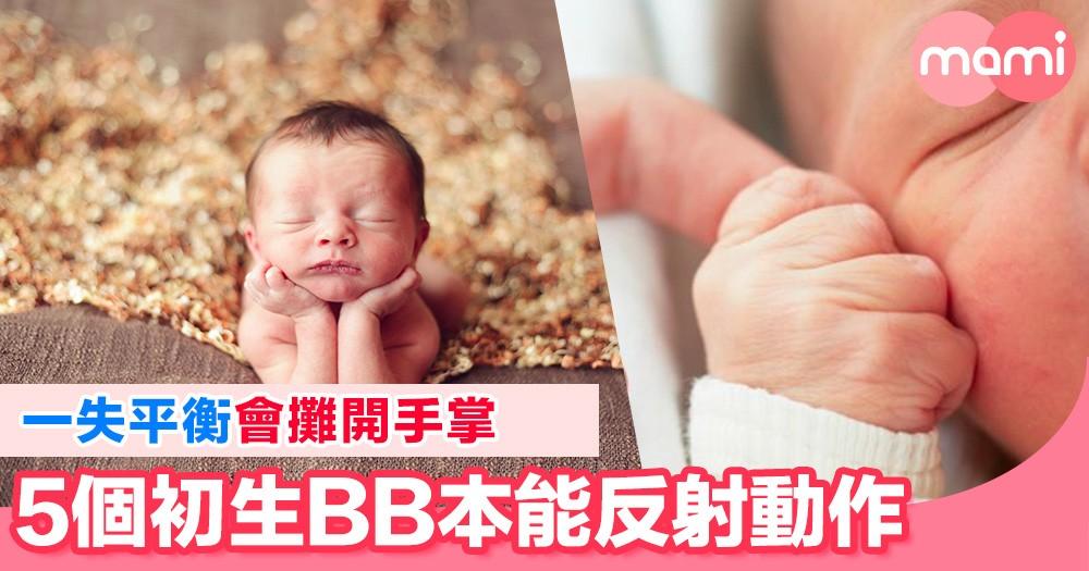 初生BB先有嘅5個反射動作 爸爸媽媽見過幾多個?