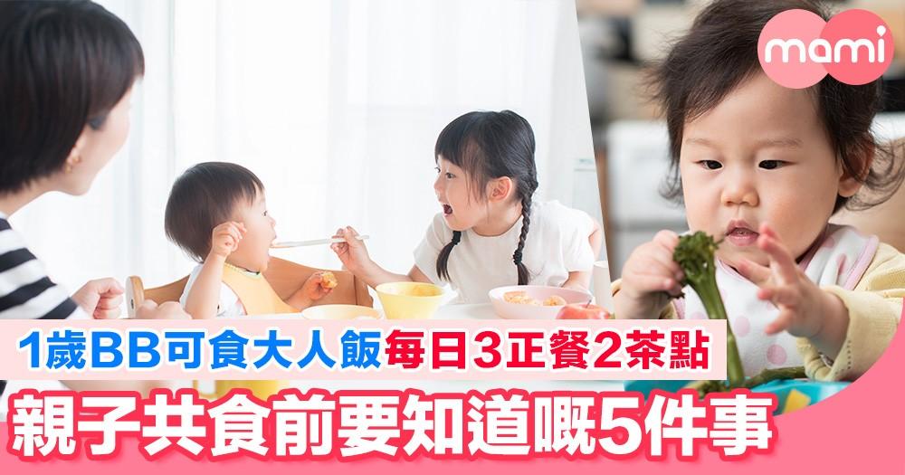 BB滿1歲 同大人食飯要注意5件事