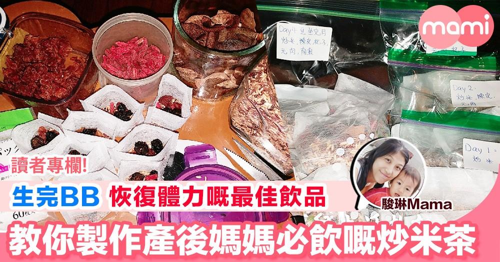 【產後媽媽身體虛弱 炒米茶係最佳飲品 製作方法公開】