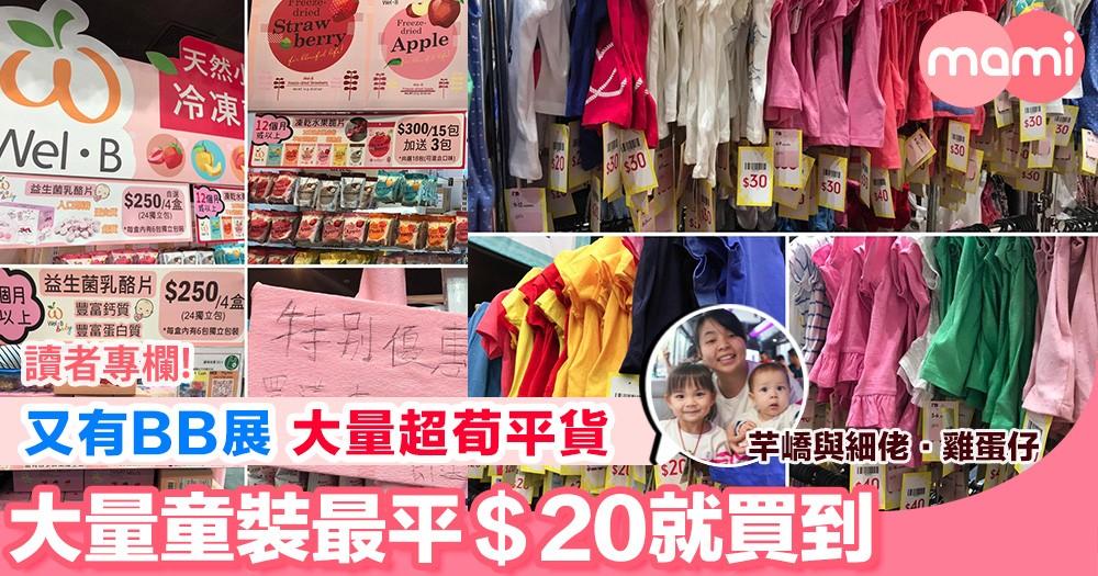 【九展BB展必買旬貨 童裝抵到爛 大量嬰幼兒食品特價發售】