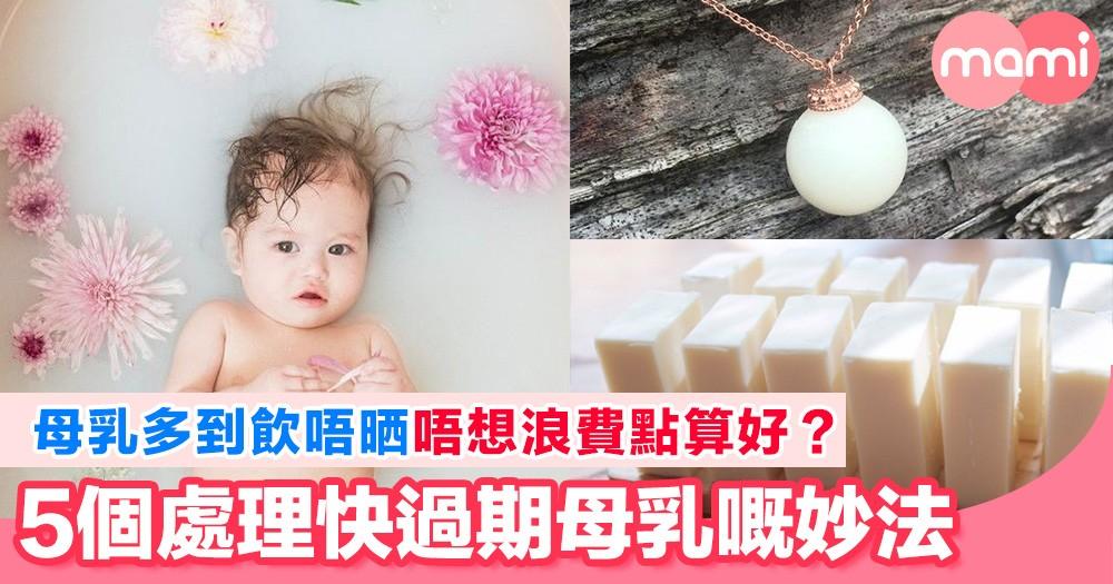 母乳多到飲唔晒 擺到就快過期點算好?5個唔浪費嘅處理方法