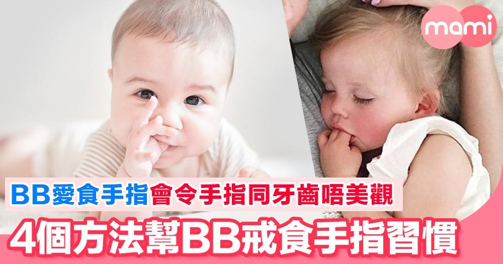 BB成日食手指 手指污糟易將細菌食落肚 點幫BB戒好?