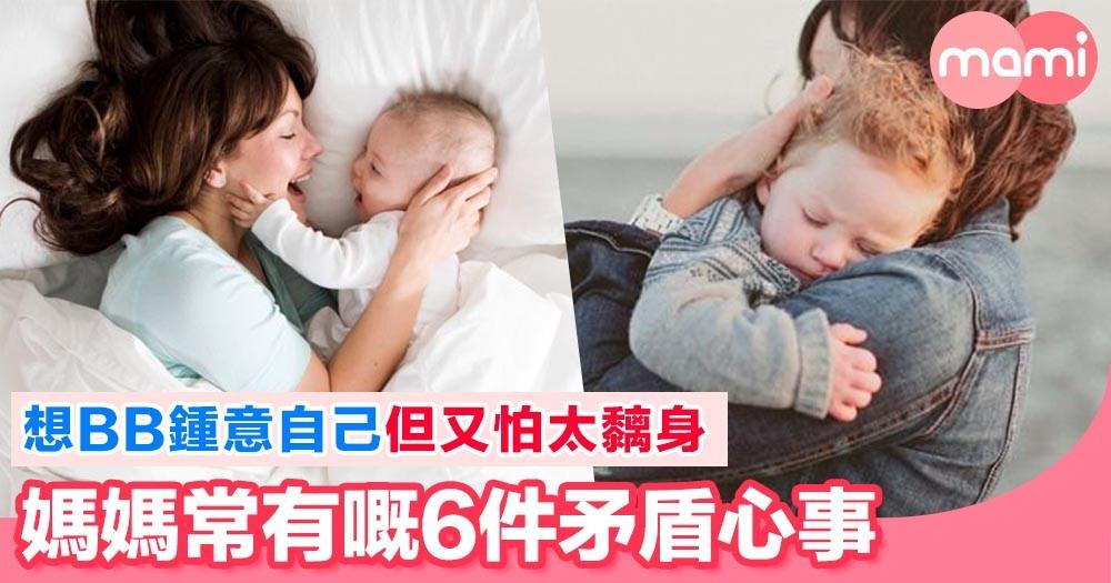 想BB快高長大但又唔想咁快大 媽媽們有呢6個矛盾心情嗎?
