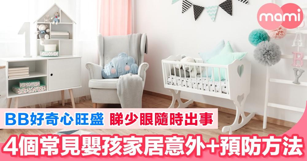 爸爸媽媽要小心 嬰幼兒最常見嘅4個家居意外同預防方法