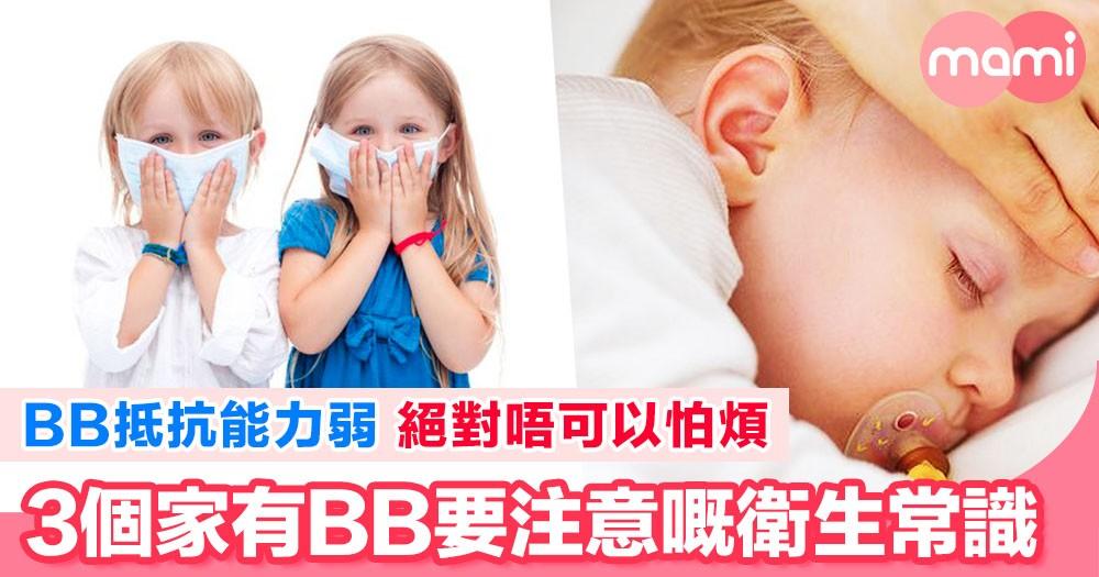 想屋企嘅小朋友健康,特別係細小嘅BB,就一定要注意日常衛生呀!