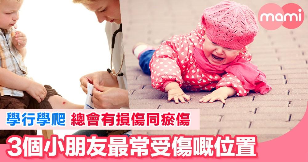 小朋友啱啱開始學行嘅時候,最容易受傷,屋企啲膠布都用得特別快。