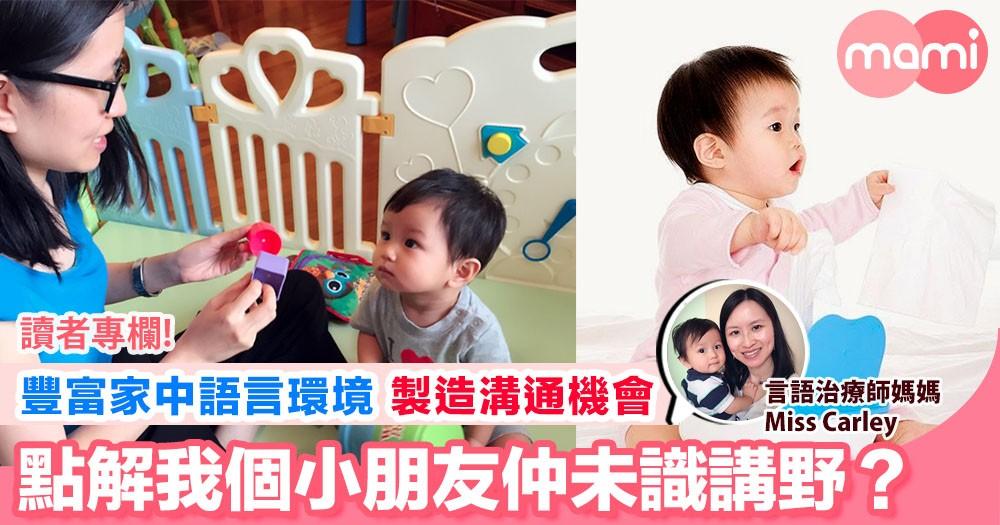 【增加孩子開口說話嘅動機 可先要求孩子模仿一個簡單動作】