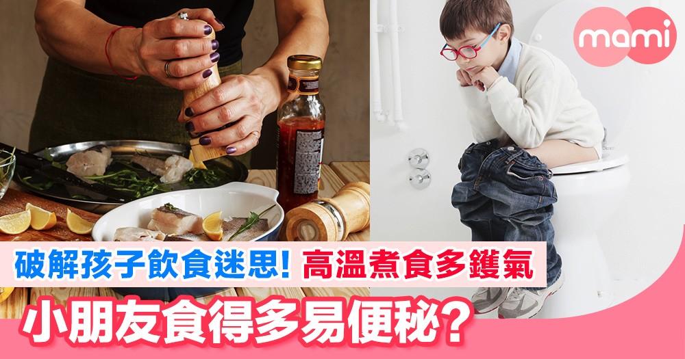 破解孩子飲食迷思!高溫煮食多鑊氣 小朋友食得多易便秘?