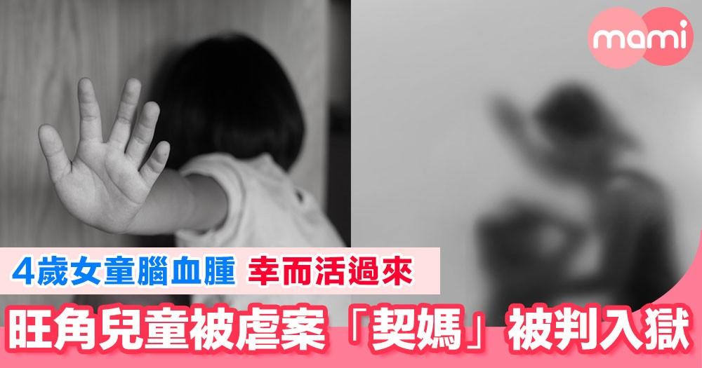 上月旺角4歲兒童被虐案提堂 今月「契媽」終被判入獄