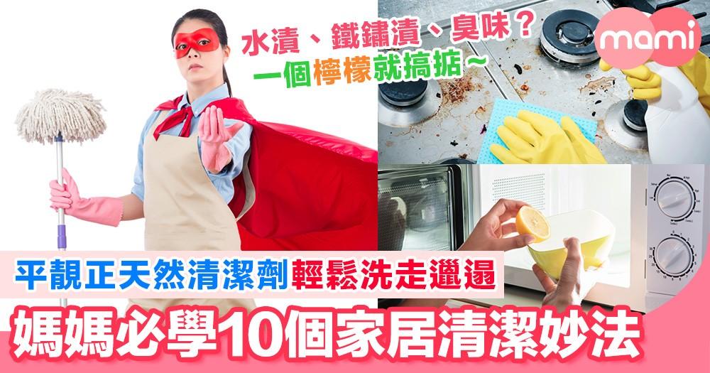 係時候為屋企大掃除 媽媽必學10個家居清潔小撇步
