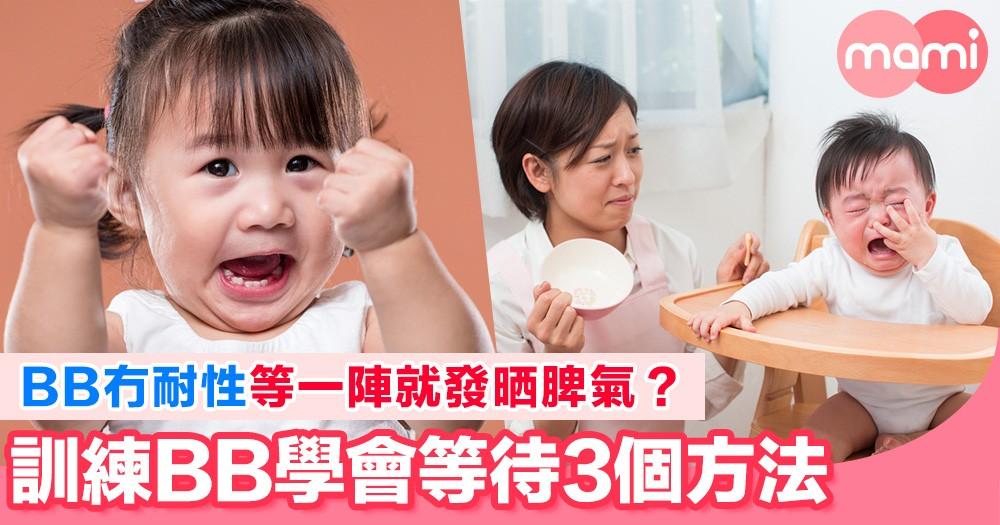 1歲BB冇耐性點算好? 訓練BB學會等待嘅3個方法