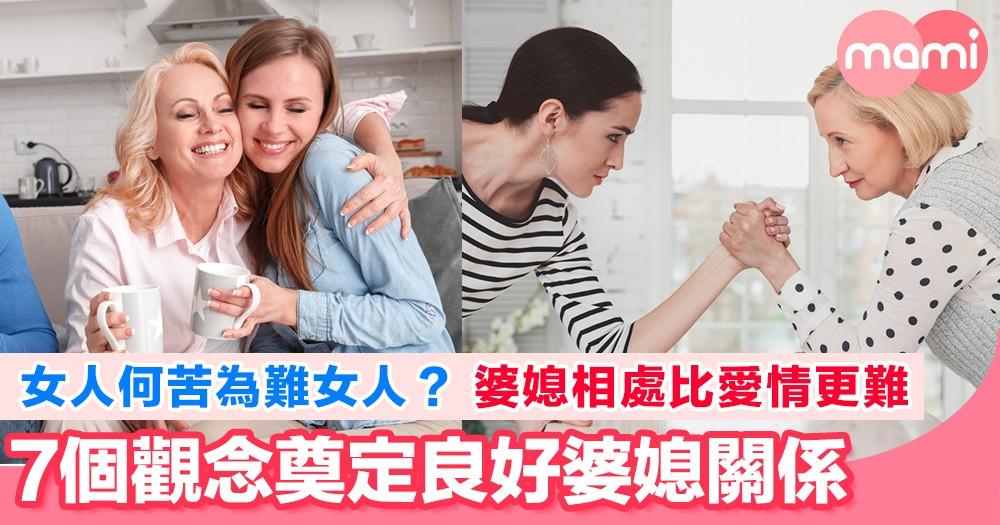 女人何苦為難女人? 7個觀念令婆媳關係變得更好