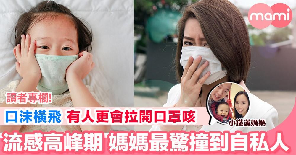 【流感高峰期 每位家長都人心惶惶】